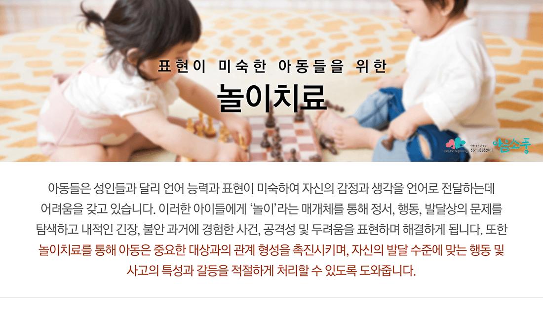 놀이치료_부천심리상담센터 마음소풍