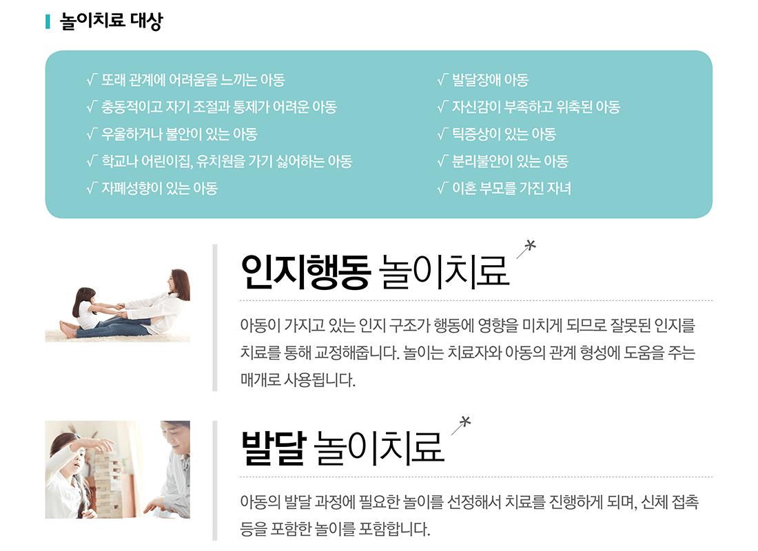 놀이치료_인천심리상담센터 마음소풍