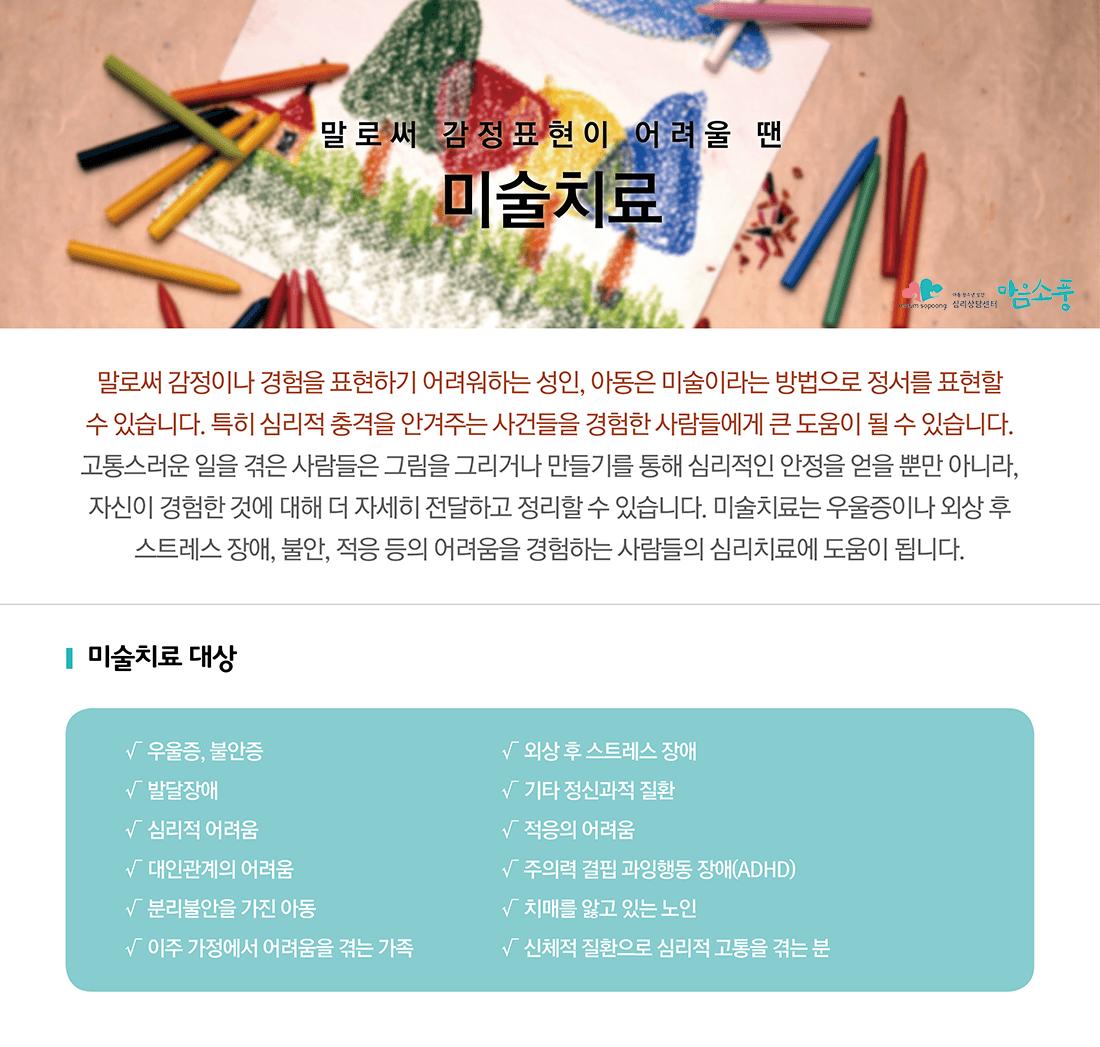 미술치료_부천심리상담센터 마음소풍