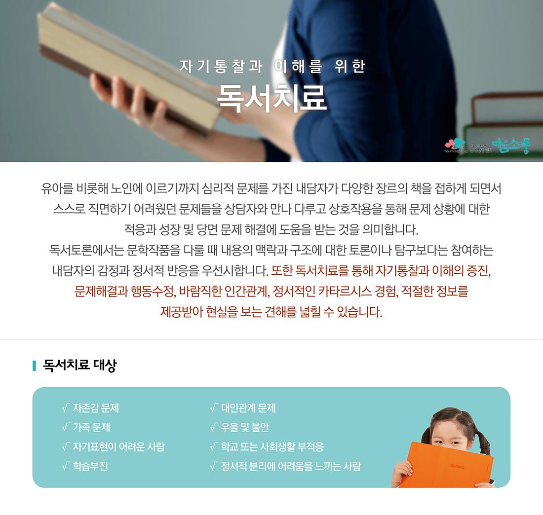 독서치료_부천심리상담센터 마음소풍