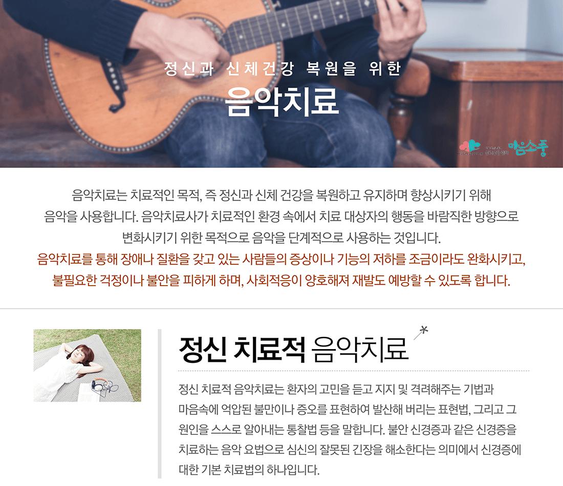 음악치료_부천심리상담센터 마음소풍