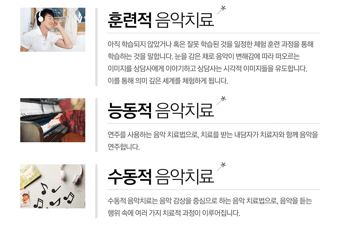 음악치료_인천심리상담센터 마음소풍
