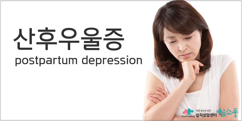 산후우울증_심리용어사전_심리상담센터마음소풍_003.png