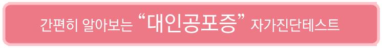 대인공포증자가진단테스트_부천인천심리상담센터_마음소풍_bott01.png