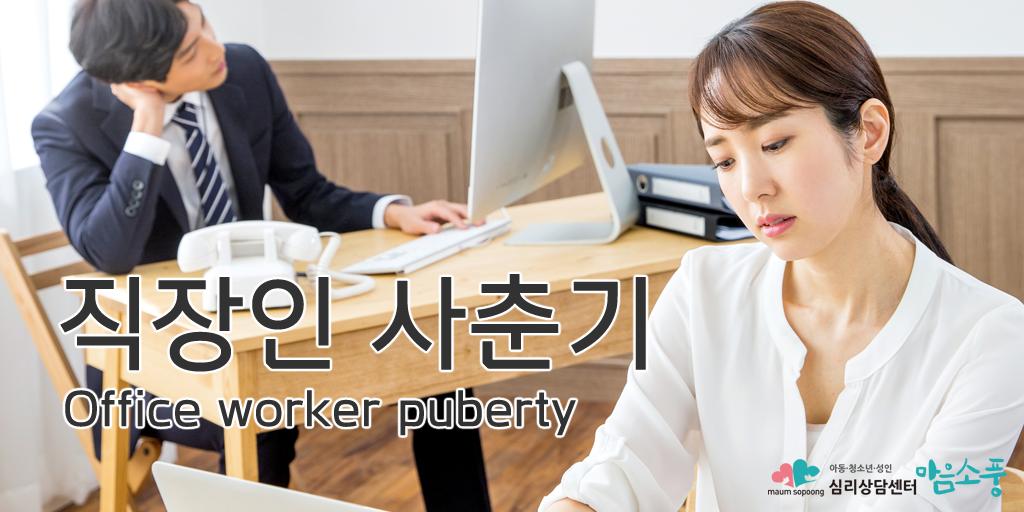 직장인사춘기증후군_심리용어사전_심리상담센터마음소풍_005.png