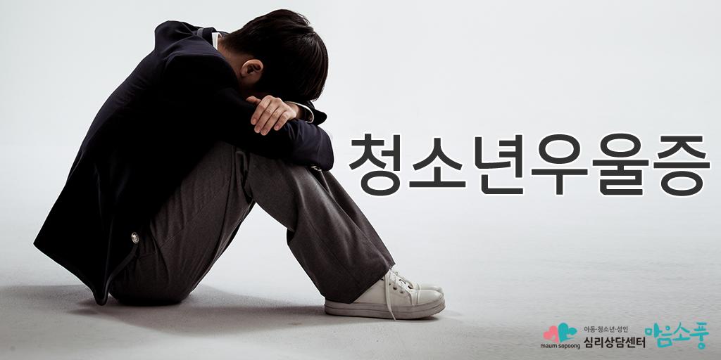 청소년우울증_심리용어사전_심리상담센터마음소풍_012.png
