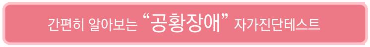 공황장애자가진단테스트_부천인천심리상담센터_마음소풍