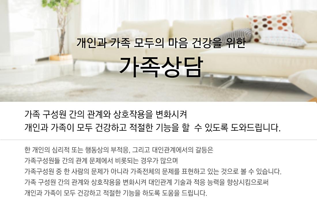 가족상담센터_부천,인천,부평심리상담센터 마음소풍