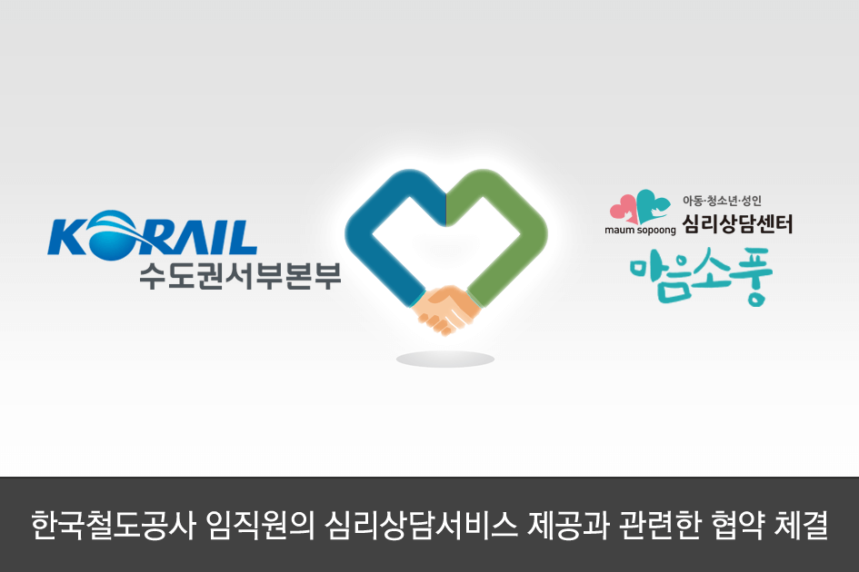 코레일_한국철도공사_심리상담센터마음소풍_협약체결
