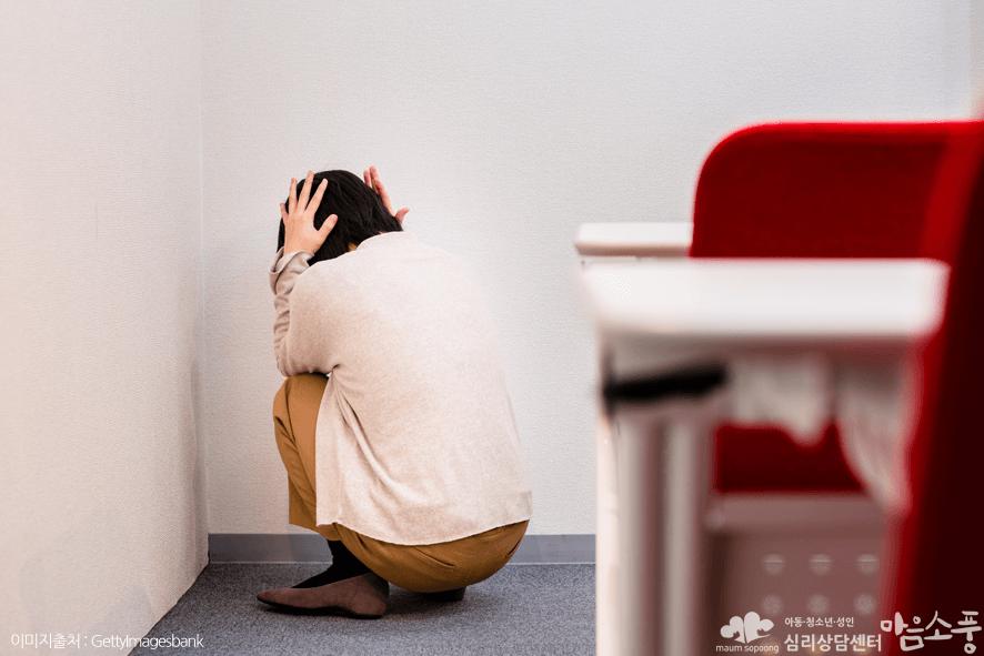 대인공포증(대인기피증), 스스로를 위축시키는 불안장애