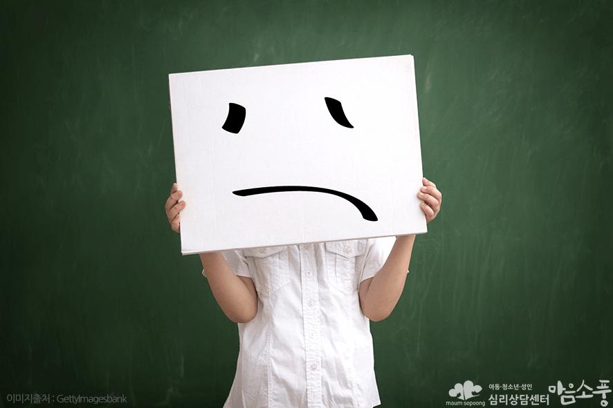 소아 및 아동 우울증, 어린 자녀의 억눌린 감정