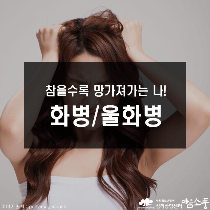 화병증상과치료방법_울화병_부천심리상담센터_마음소풍01.PNG