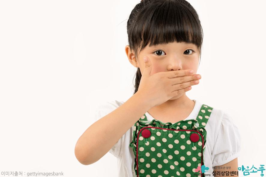 선택적함구증(함묵증)의 증상과 치료방법