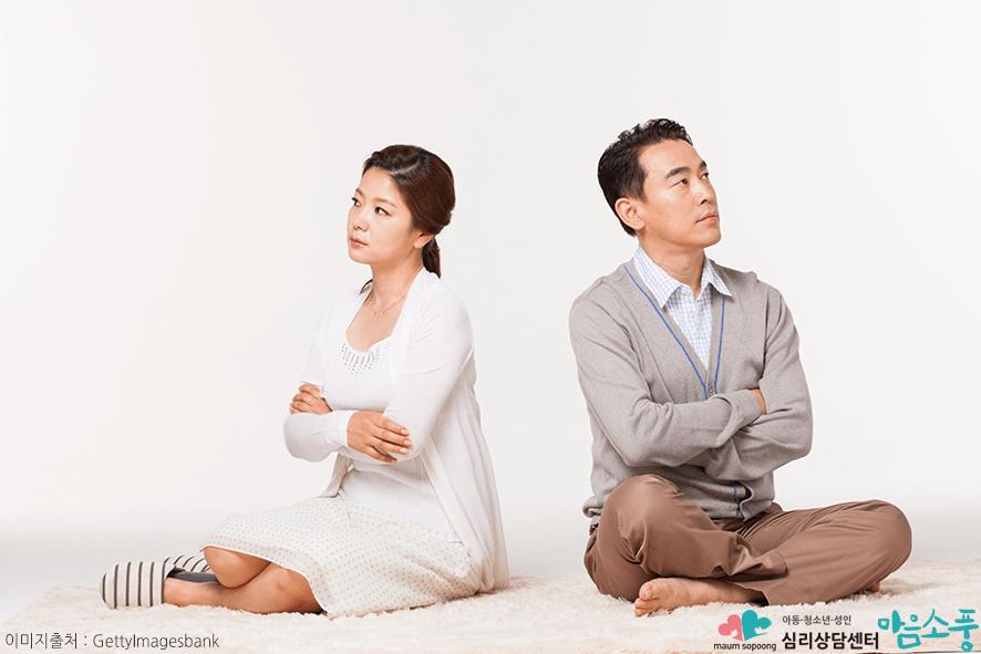부부 권태기, 성격차이로 인한 부부갈등 극복방법
