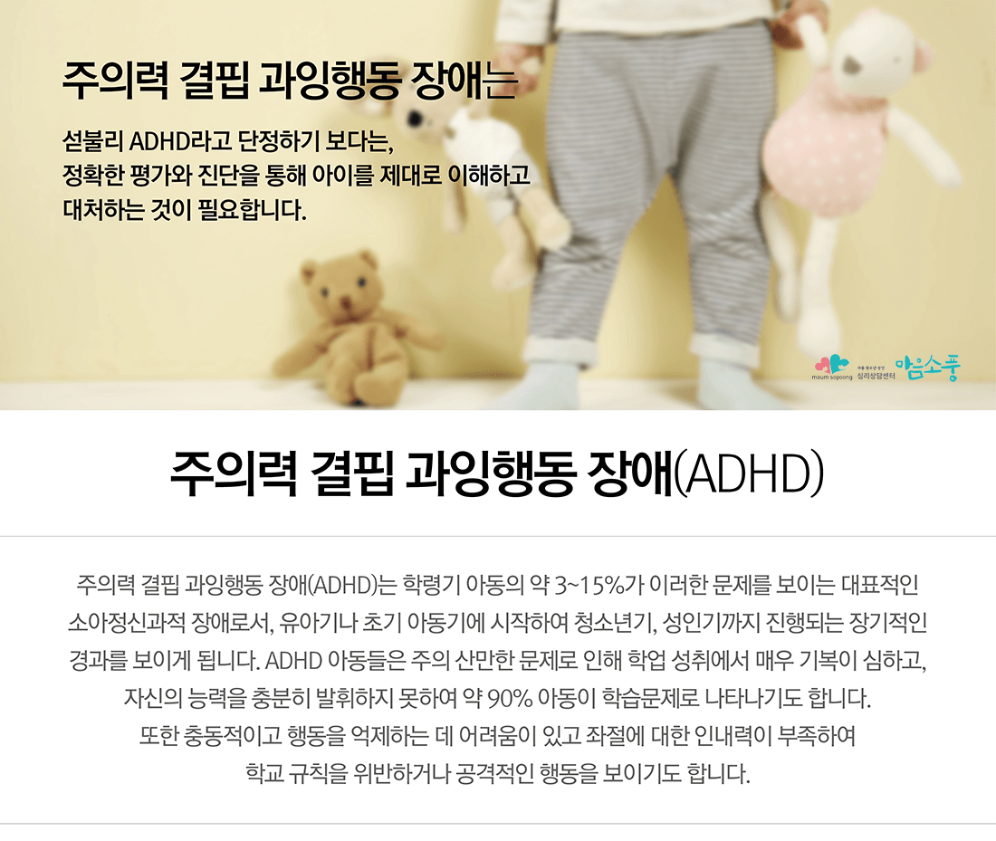 ADHD-아동청소년상담-부천심리상담센터 마음소풍