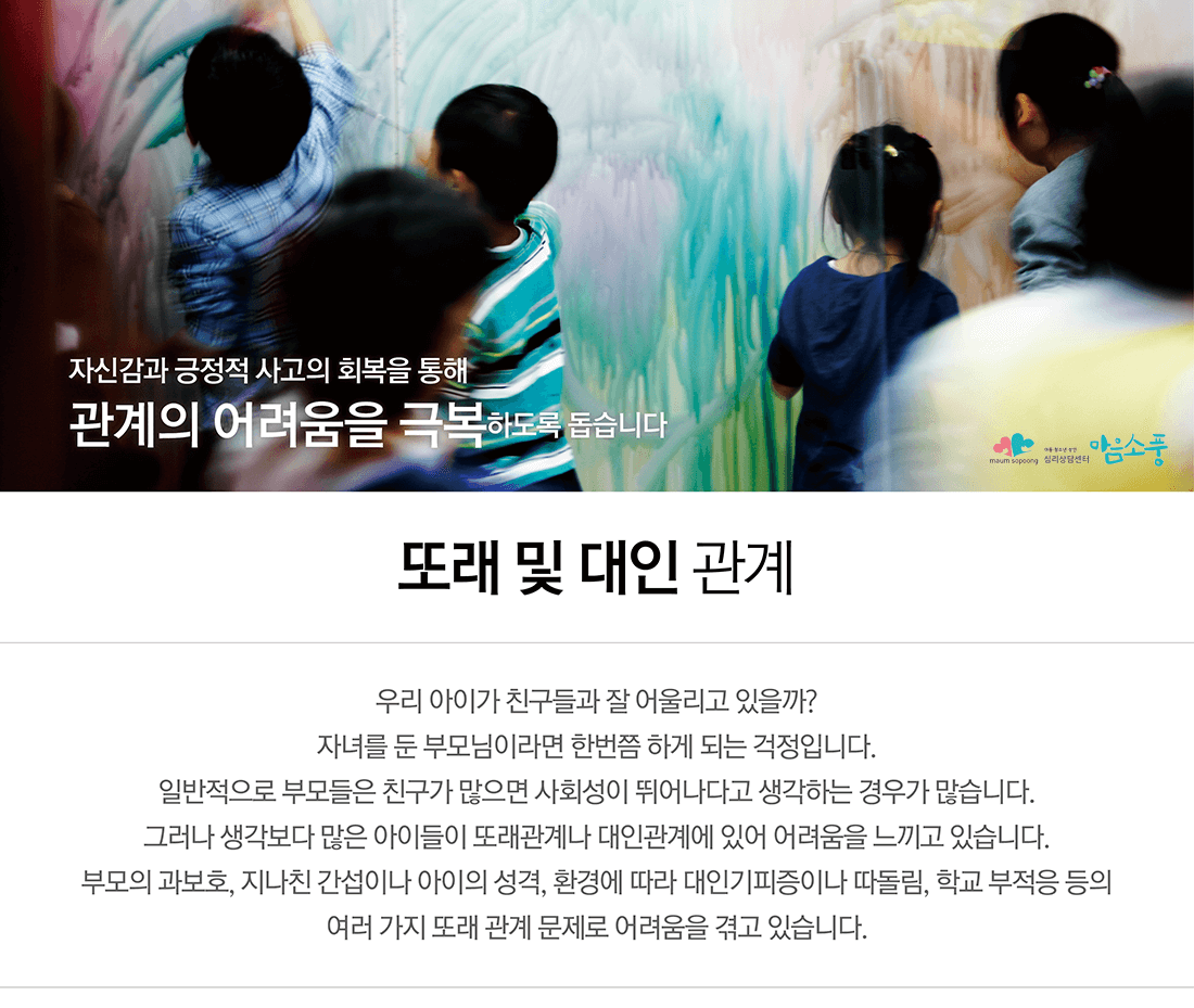 또래 및 대인관계-아동청소년상담센터 마음소풍
