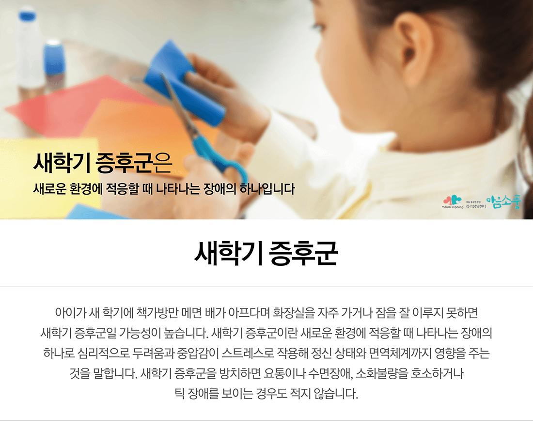 새학기증후군-아동청소년상담-심리상담센터 마음소풍
