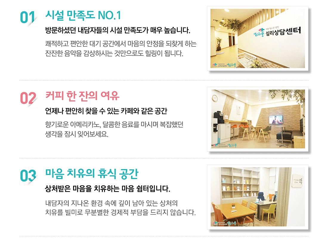 부천심리상담센터 마음소풍 소개