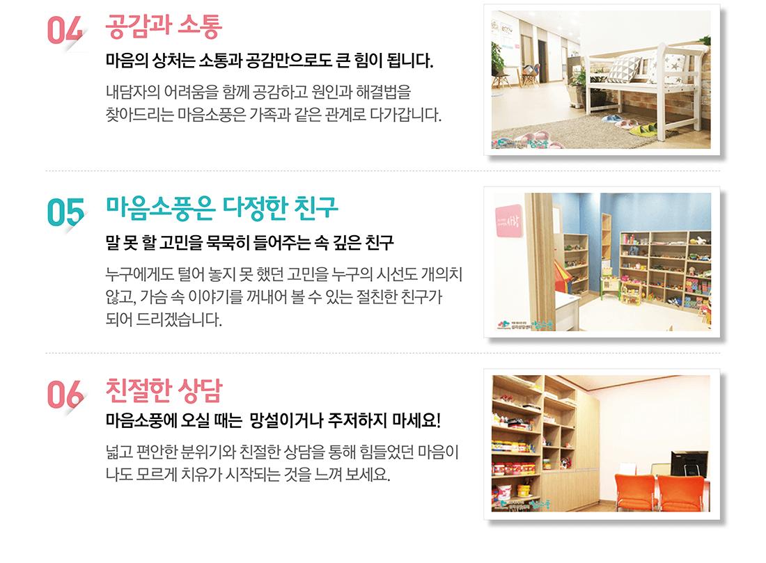 인천,부평심리상담센터 마음소풍 소개