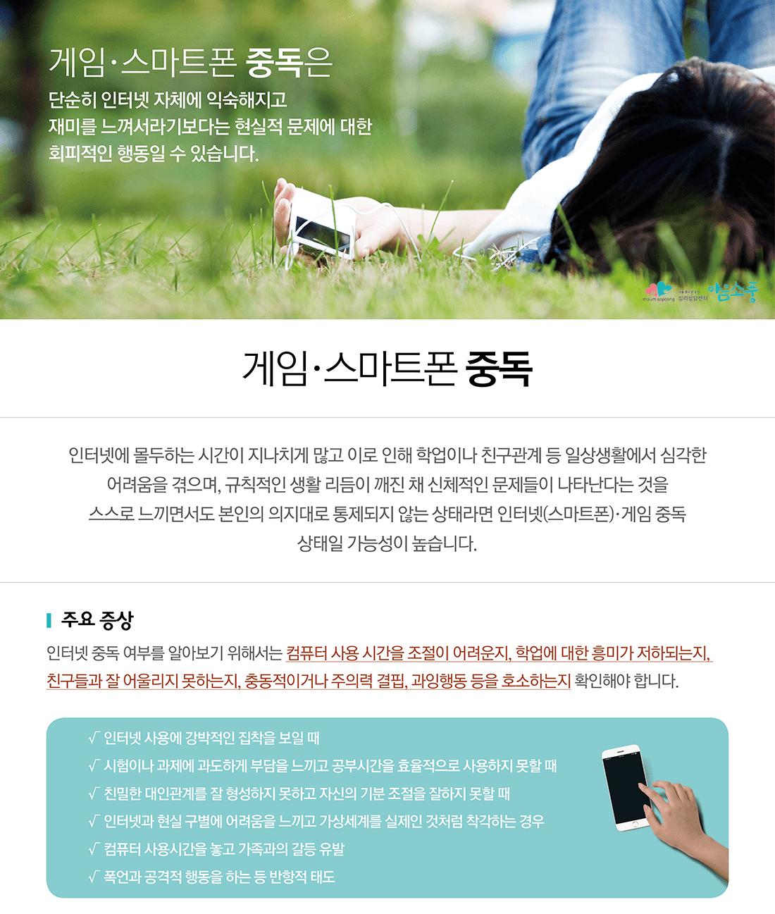 게임,스마트폰중독-아동청소년상담센터 마음소풍