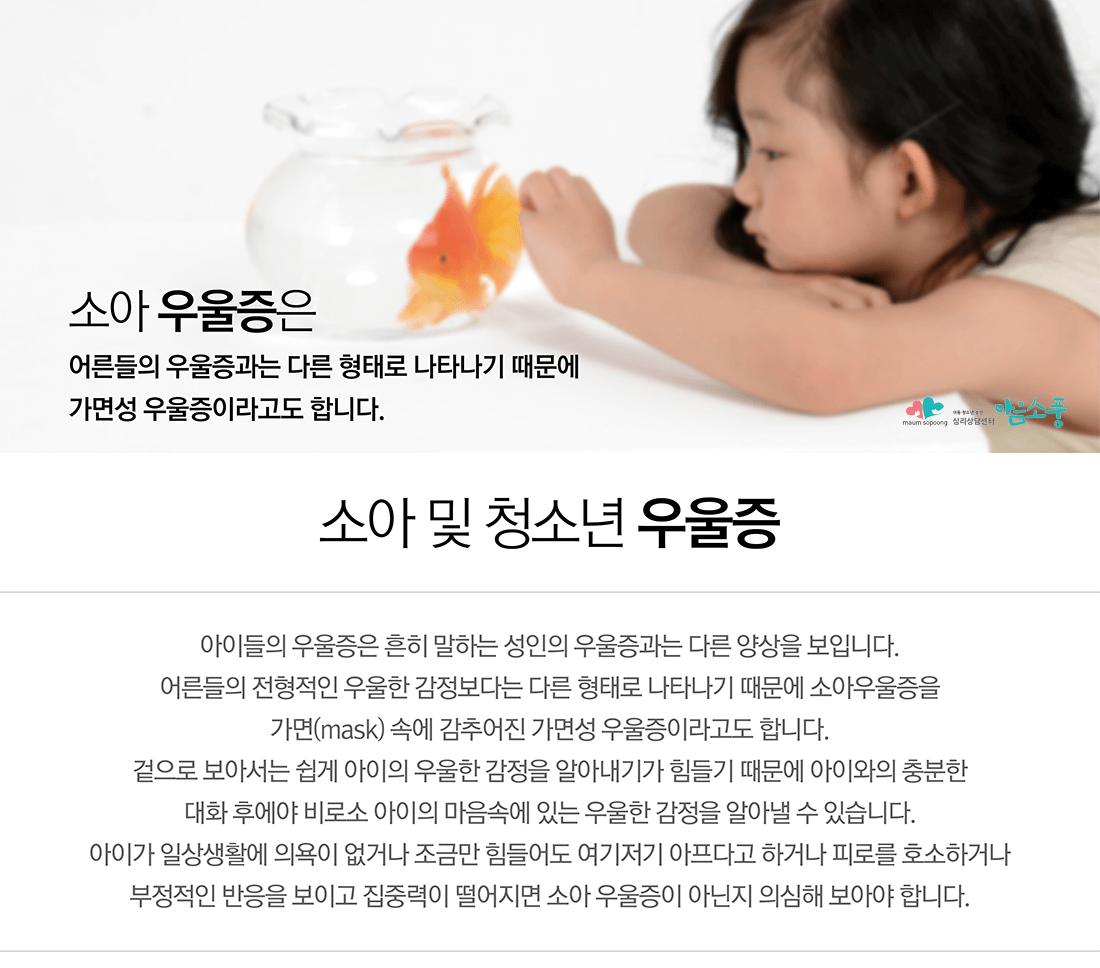 아동청소년우울증-아동청소년상담센터 마음소풍