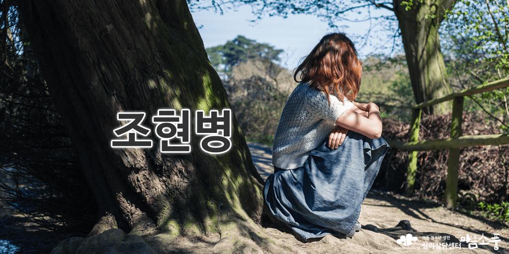 조현병_심리용어사전_심리상담센터마음소풍.PNG