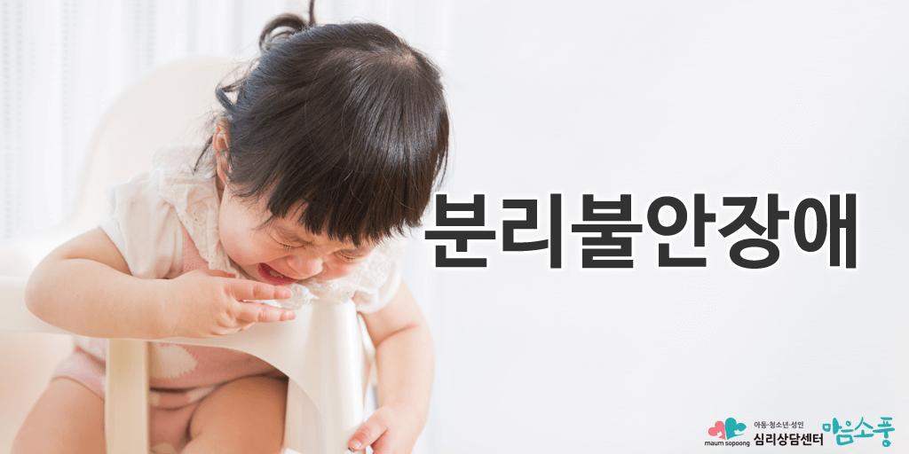 분리불안장애_심리용어사전_심리상담센터마음소풍.PNG