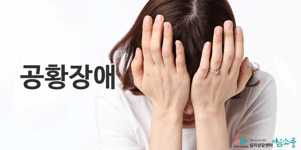 공황장애_심리용어사전_심리상담센터마음소풍.PNG