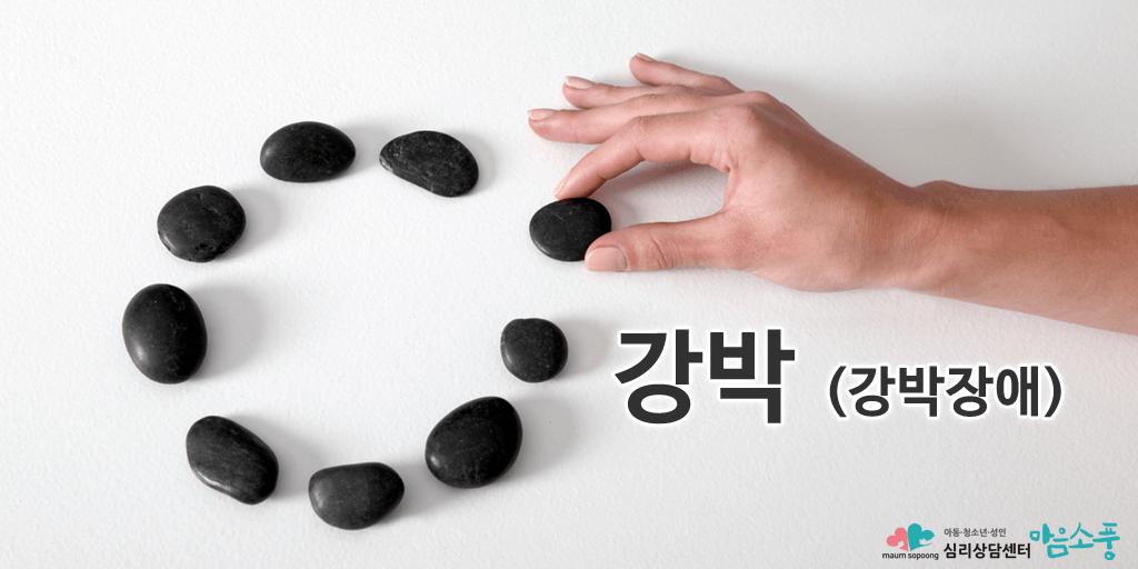 강박증_강박장애_심리용어사전_심리상담센터마음소풍.PNG