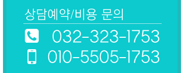 심리상담센터 마음소풍 문의 전화번호