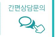 심리상담센터 마음소풍 간편 상담문의